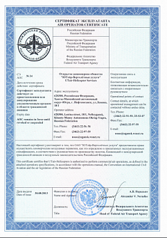 Air Operator Certificate (commercial air operations)